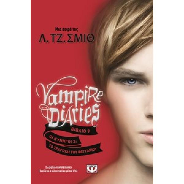 Vampire diaries 9: Οι κυνηγοί 2: Το τραγούδι του φεγγαριού