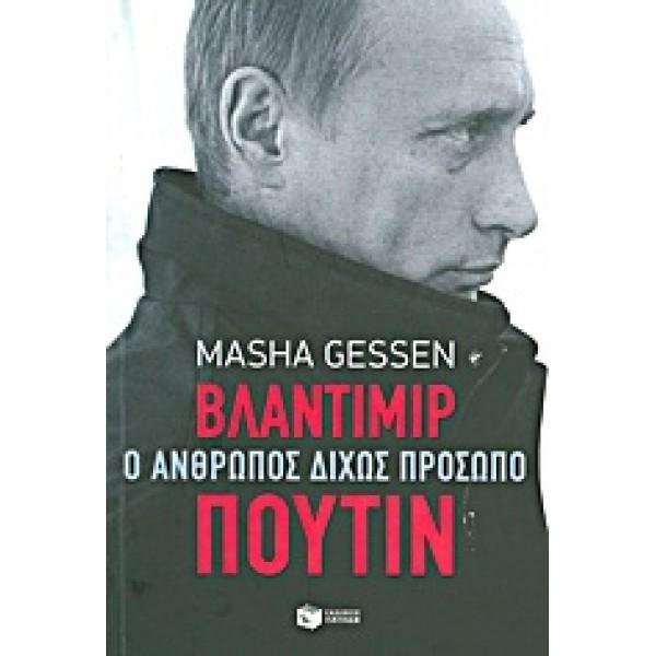 Βλαντιμίρ Πούτιν: Ο άνθρωπος δίχως πρόσωπο