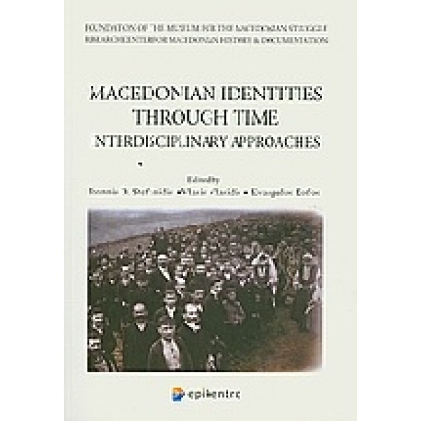 Macedonian Identities Through Time