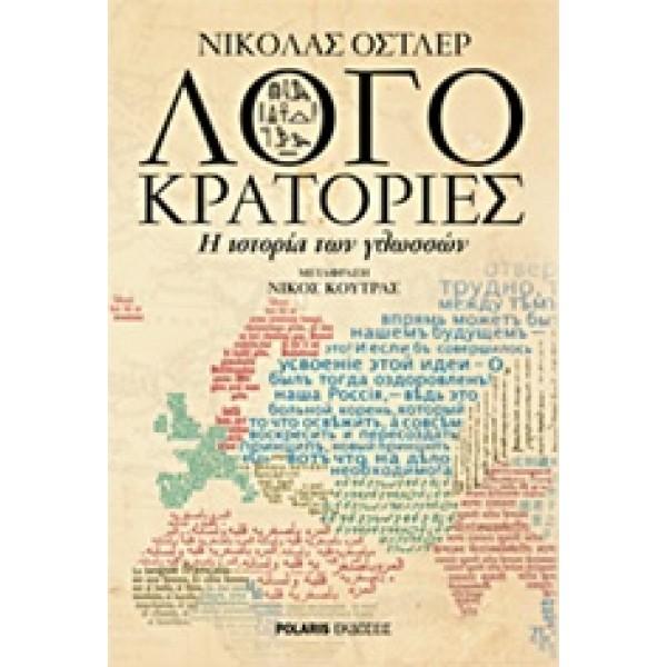 Λογοκρατορίες Η Ιστορία Των Γλωσσών
