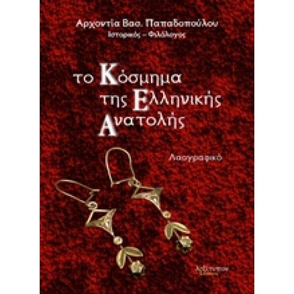 Το Κόσμημα Της Ελληνικής Ανατολής Λαογραφικό